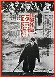 任侠外伝 玄海灘[DVD]