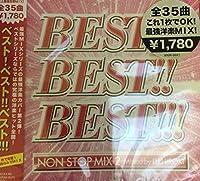 ベスト!ベスト!!ベスト!!!~インターナショナル~NON STOP MIX 2 MIXED BY DJ HIROKI