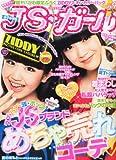 JSガール Vol.9 2012年 08月号 [雑誌]
