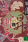 武則天 (7) (講談社文庫)