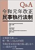 Q&A 令和元年改正民事執行法制