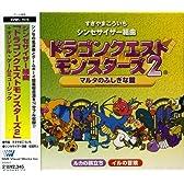 シンセサイザー組曲「ドラゴンクエストモンスターズ2」+オリジナル・ゲームミュージック