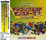 [B00005HWP5: シンセサイザー組曲「ドラゴンクエストモンスターズ2」+オリジナル・ゲームミュージック]
