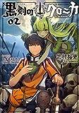 黒剣のクロニカ 02 (星海社FICTIONS)