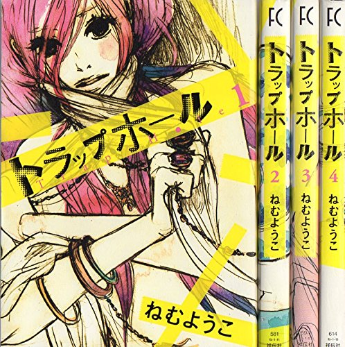 トラップホール コミック 1-4巻セット (Feelコミックス)の詳細を見る