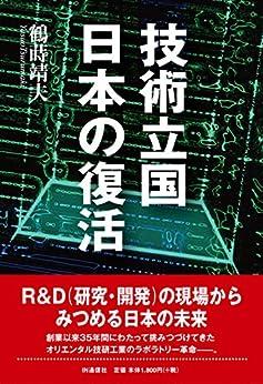 [鶴蒔 靖夫]の技術立国 日本の復活
