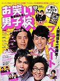 お笑い男子校 Vol.8 (2011 JANUARY) (ワニムックシリーズ 164)