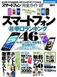 スマートフォン完全ガイド 2011秋号 (100%ムックシリーズ)