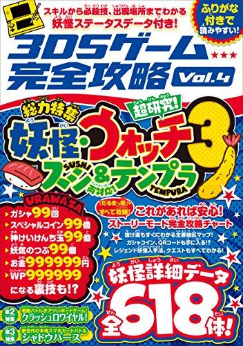 3DSゲーム完全攻略 Vol.4(妖怪ウォッチ3 スシ&テン...