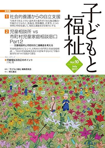 子どもと福祉 Vol.10
