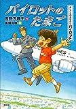 おしごとのおはなし パイロット パイロットのたまご (児童図書)