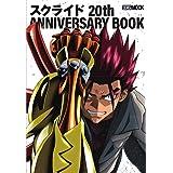 スクライド 20th ANNIVERSARY BOOK (ホビージャパンMOOK 1111)