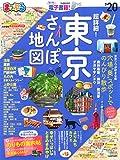 まっぷる 超詳細! 東京さんぽ地図'20 (マップルマガジン 関東)