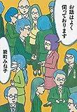 能町みね子 / 能町 みね子 のシリーズ情報を見る