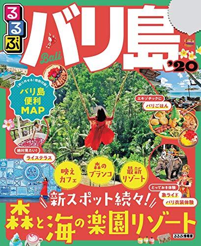 るるぶバリ島'20 (るるぶ情報版(海外))