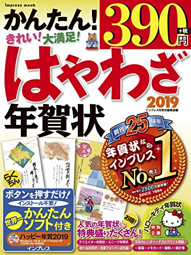 はやわざ年賀状 2019 (インプレスムック)...
