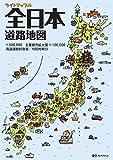ライトマップル 全日本 道路地図 (ドライブ 地図 | マップル)