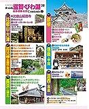 まっぷる 滋賀・びわ湖 長浜・彦根・大津'20 (マップルマガジン 関西 1) 画像