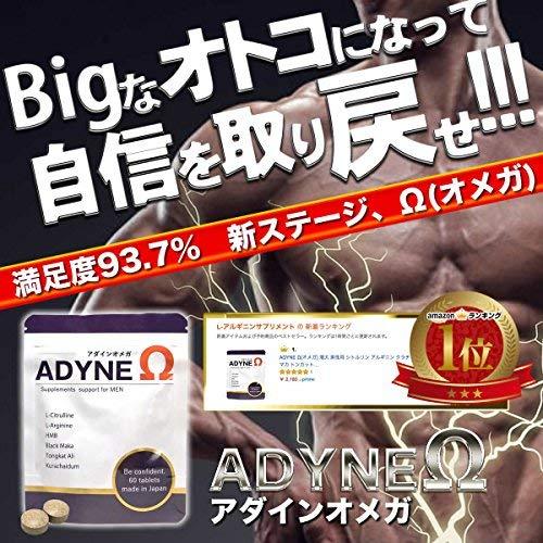『ADYNE Ω(アダインオメガ) 自信増大 シトルリン アルギニン クラチャイダム マカ トンカットアリ 60粒30日分』の1枚目の画像