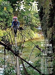 渓流 2017夏 雨がやんだら釣りに行こう (別冊つり人 Vol. 446)