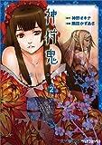神狩鬼 2 (ファミ通クリアコミックス)