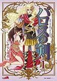 パロスの剣 (1) (フェアベルコミックスシリーズ)