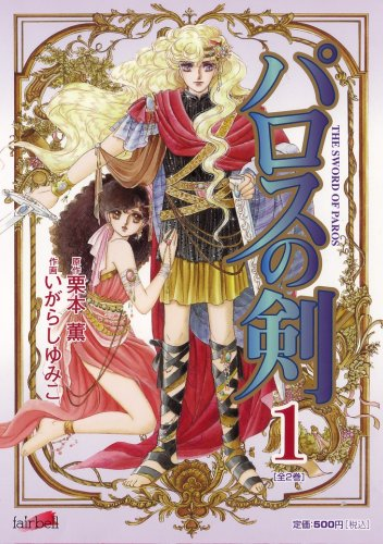 パロスの剣 (1) (フェアベルコミックスシリーズ)の詳細を見る