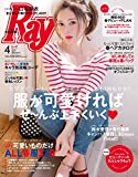 Ray(レイ) 2017年 04 月号 [雑誌]