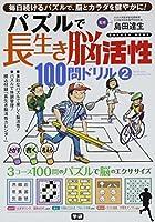 パズルで長生き脳活性 100問ドリル2 (Gakken Mook)