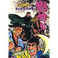 影狩り 6 山駆呪法 (リイド文庫)