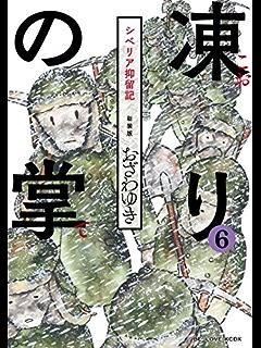 凍りの掌 シベリア抑留記(6) (BE・LOVEコミックス)