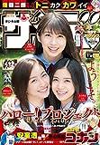 マンガ感想(週刊少年サンデー32号)