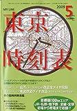 My LINE (マイライン) 東京時刻表 2009年 05月号 [雑誌]