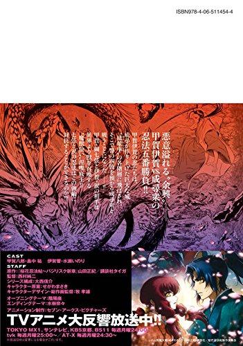 バジリスク ~桜花忍法帖~(3) (ヤンマガKCスペシャル)