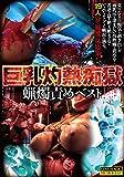 巨乳灼熱痴獄 蝋燭責めベスト シネマジック [DVD]