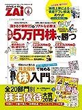 ダイヤモンドZAI(ザイ) 2018年 6 月号 (5万円株/株主優待大賞/株入門)