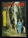 サンデー毎日 昭和35年9月25日増大号 グラビア特集:オリンピック総決算 日米水上監督大いに語る