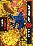 周五郎少年文庫 少年間諜X13号: 冒険小説集 (新潮文庫) 画像