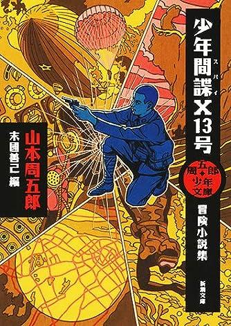 周五郎少年文庫 少年間諜X13号: 冒険小説集 (新潮文庫―周五郎少年文庫)