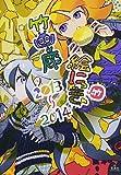 竹画廊絵にっき 2013-2014