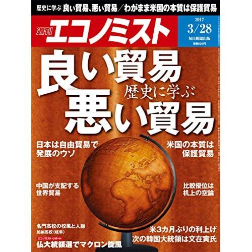 週刊エコノミスト 2017年03月28日号 [雑誌]
