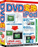 DVD変換iPod