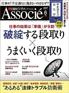 日経ビジネスアソシエ 2017年 6月号の書影