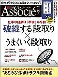 日経ビジネスアソシエ 2017年 6月号 [雑誌]
