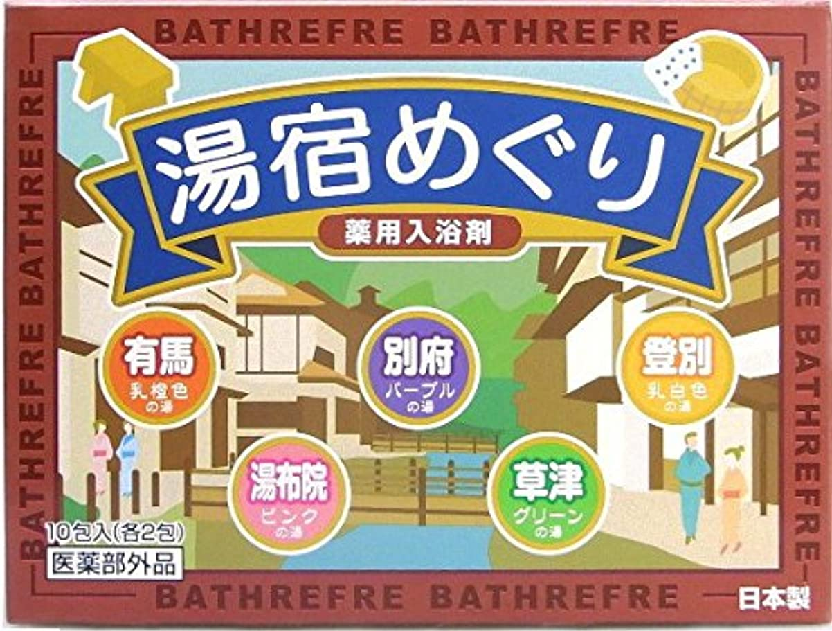 劇作家不器用贅沢湯宿めぐり (医薬部外品) 10包