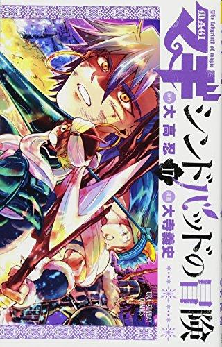 マギ シンドバッドの冒険 17 (17) (裏少年サンデーコミックス)