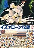 イズァローン伝説 (2) (中公文庫―コミック版)