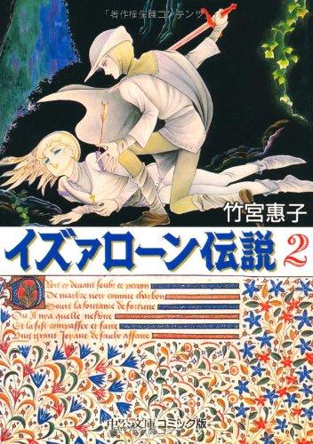 イズァローン伝説 (2) (中公文庫―コミック版)の詳細を見る