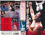 """北朝鮮平和の祭典・完全版<闘魂Vスペシャル> [VHS]"""" style=""""border: none;"""" /></a></div> <div class="""