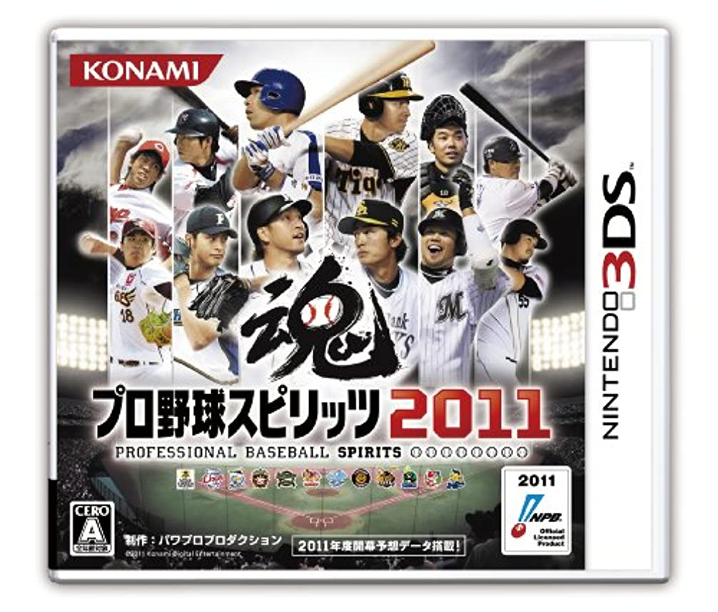 コミットエレクトロニックうめきプロ野球スピリッツ2011 - 3DS